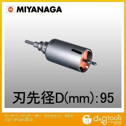 ミヤナガ ウッデイングコアドリル/ポリクリックシリーズSDSシャンクセット品ウィディングコアドリル PCWS95R