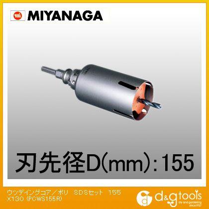 ミヤナガ ウッデイングコアドリル/ポリクリックシリーズ SDSシャンク セット品 ウィディングコアドリル  PCWS155R