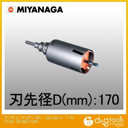 ミヤナガ ウッデイングコアドリル/ポリクリックシリーズ SDSシャンク セット品 ウィディングコアドリル  PCWS170R