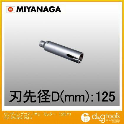ミヤナガ ウッデイングコアドリル/ポリクリックシリーズカッターウィディングコアドリル  PCWS125C
