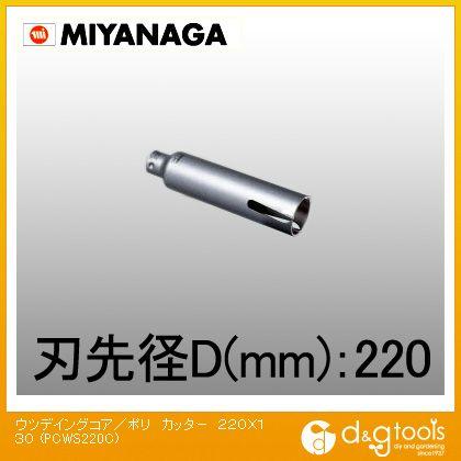 ミヤナガ ウッデイングコアドリル/ポリクリックシリーズ カッター ウィディングコアドリル  PCWS220C