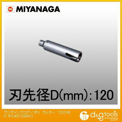 ミヤナガ ウッデイングコアドリルショートタイプ/ポリクリックシリーズ カッター ウィディングコアドリル 120×80 PCWS12080C