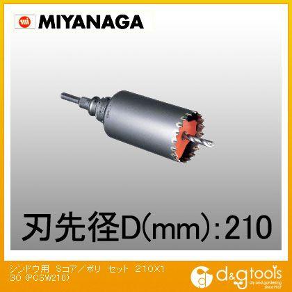 ミヤナガ 振動用コアドリル Sコア/ポリクリックシリーズ ストレートシャンク セット品  PCSW210