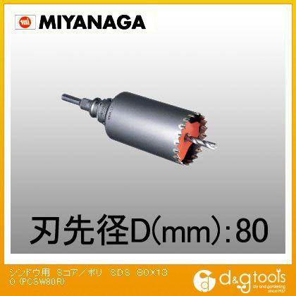 ミヤナガ 振動用コアドリルSコア/ポリクリックシリーズSDSプラスシャンクセット品 PCSW80R