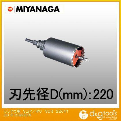 ミヤナガ 振動用コアドリル Sコア/ポリクリックシリーズ SDSプラスシャンク セット品  PCSW220R