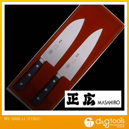 正広 包丁セット MS-3000 LL (11502) 2本 調理用