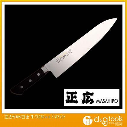 正広 包丁MV口金 牛刀 (13713) 調理用