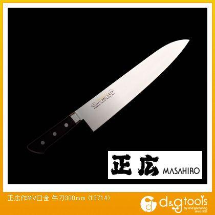 正広 包丁MV口金 牛刀 (13714) 調理用