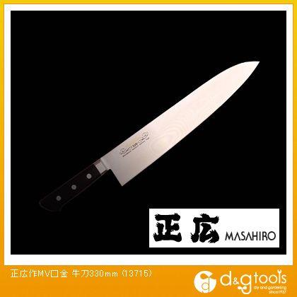 正広 包丁MV口金 牛刀 (13715) 調理用