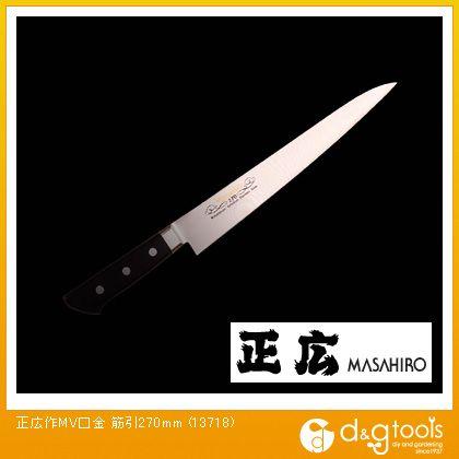 正広 包丁MV口金 筋引 (13718) 調理用