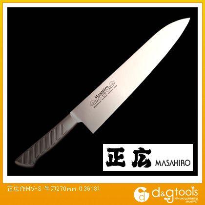 正広 ステンレス包丁MV-S牛刀 13613