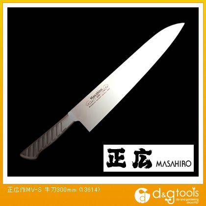 正広 ステンレス 包丁MV-S 牛刀 (13614) 調理用