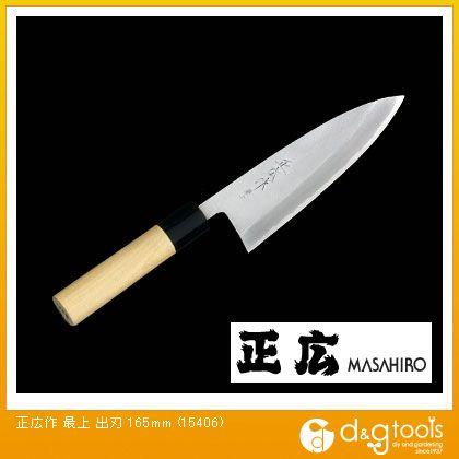 正広 包丁 最上 出刃 (15406) 調理用