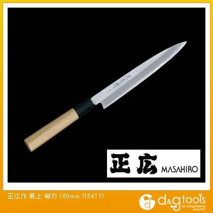 正広 包丁 最上 柳刃 (15417) 調理用