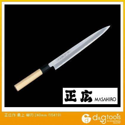 正広 包丁 最上 柳刃 (15419) 調理用