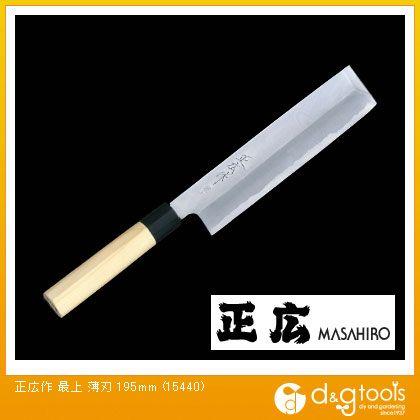 正広 包丁 最上 薄刃 (15440) 調理用