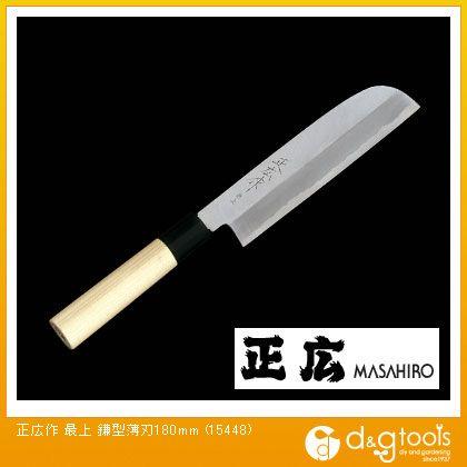 正広 包丁 最上 鎌型薄刃 (15448) 調理用
