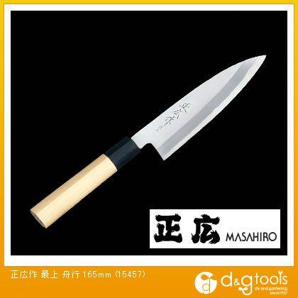 正広 包丁 最上 舟行 (15457) 調理用