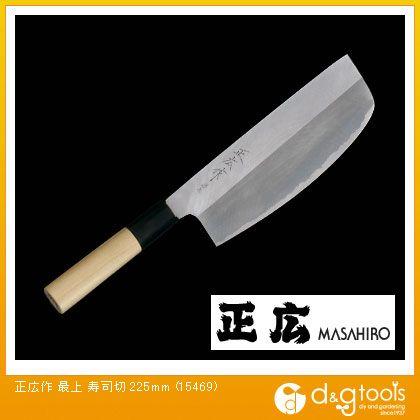 正広 包丁 最上 寿司切 (15469) 調理用