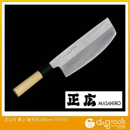 正広 包丁 最上 寿司切  15470