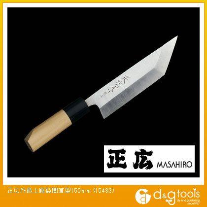 正広 包丁最上鰌裂関東型 水牛柄付和包丁(本霞研) (15483) 調理用
