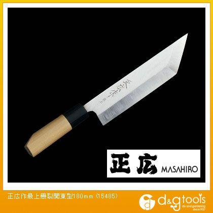 正広 包丁最上鰻裂関東型 (15485) 調理用