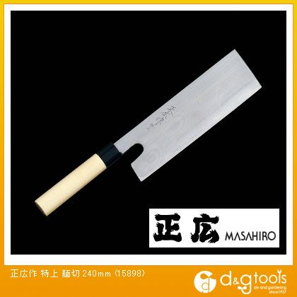 正広 包丁 特上 麺切 (15898) 調理用