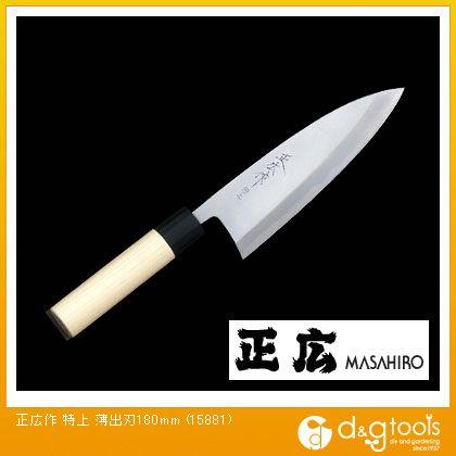 正広 包丁 特上 薄出刃 (15881) 調理用