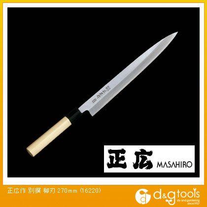 正広 包丁 別撰 柳刃 (16220) 調理用