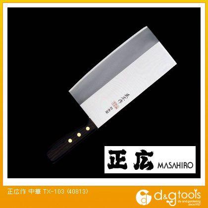 正広 激安超特価 包丁 中華 記念日 調理用 TX-103 40813