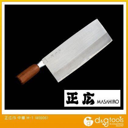 正広 包丁 中華 M-1 (40806) 調理用