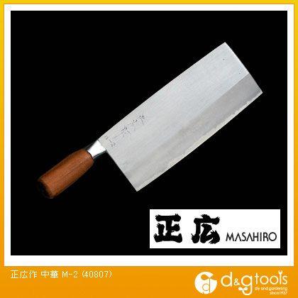 正広 包丁 中華 M-2 (40807) 調理用