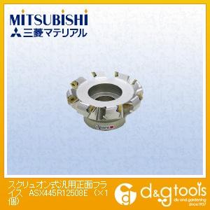 三菱マテリアル スクリュオン式汎用正面フライス  ASX445R12508E 1 個