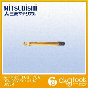 三菱マテリアル キーポイントドリル COAT UP20M (BRK1800S20) 1本 旋盤用アクセサリ 旋盤用 旋盤 アクセサリ アクセサリー 刃物 旋盤用アクセサリー
