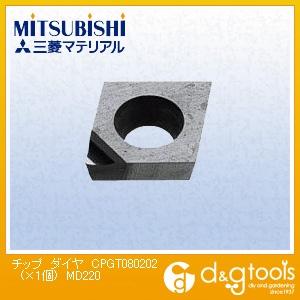 三菱マテリアル チップ ダイヤ MD220 (CPGT080202) 1個 旋盤用アクセサリ 旋盤用 旋盤 アクセサリ アクセサリー 刃物 旋盤用アクセサリー