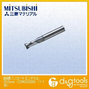 三菱マテリアル 超硬ノンコートエンドミル 20.0mm (C2MSD2000) 1本 旋盤用アクセサリ 旋盤用 旋盤 アクセサリ アクセサリー 刃物 旋盤用アクセサリー