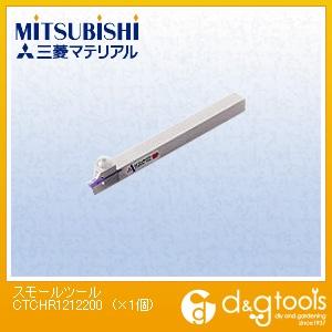 三菱マテリアル スモールツール (CTCHR1212200) 1個 旋盤用アクセサリ 旋盤用 旋盤 アクセサリ アクセサリー 刃物 旋盤用アクセサリー