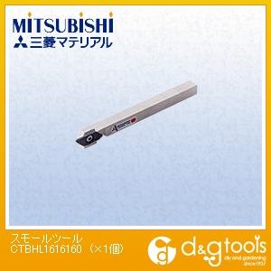 三菱マテリアル スモールツール (CTBHL1616160) 1個 旋盤用アクセサリ 旋盤用 旋盤 アクセサリ アクセサリー 刃物 旋盤用アクセサリー