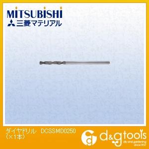 三菱マテリアル ダイヤドリル (DCSSMD0250) 1本 旋盤用アクセサリ 旋盤用 旋盤 アクセサリ アクセサリー 刃物 旋盤用アクセサリー