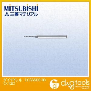 三菱マテリアル ダイヤドリル (DCSSSD0180) 1本 旋盤用アクセサリ 旋盤用 旋盤 アクセサリ アクセサリー 刃物 旋盤用アクセサリー