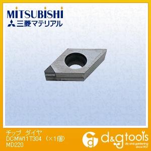 三菱マテリアル チップ ダイヤ MD220 (DCMW11T304) 1個 旋盤用アクセサリ 旋盤用 旋盤 アクセサリ アクセサリー 刃物 旋盤用アクセサリー