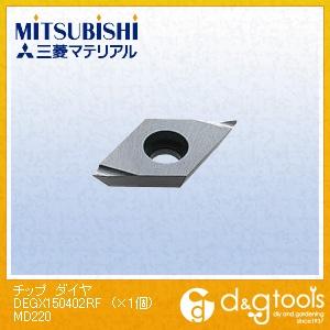 三菱マテリアル チップ ダイヤ MD220 (DEGX150402RF) 1個 旋盤用アクセサリ 旋盤用 旋盤 アクセサリ アクセサリー 刃物 旋盤用アクセサリー