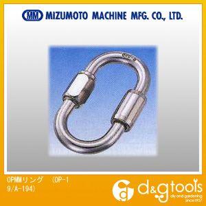 水本機械 OPMMリング (OP-19/A-194)