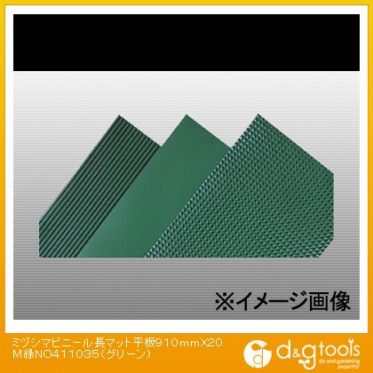 ミヅシマ工業 ビニール長マット 平板 緑 910mm×20m 411-035