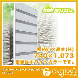 森村金属 サンシャインウォール(多機能目隠しルーパー) ステンカラー W740×H1073 W-02