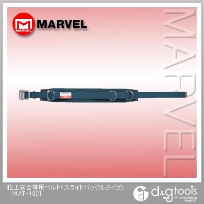 マーベル 柱上安全帯用ベルト(スライドバックルタイプ)  MAT-100