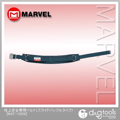 マーベル 柱上安全帯用ベルト(スライドバックルタイプ)  MAT-100W