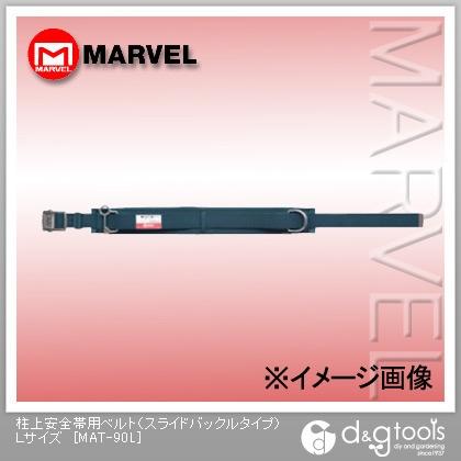 マーベル 柱上安全帯用ベルト(スライドバックルタイプ) L MAT-90L