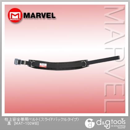 激安セール マーベル 柱上安全帯用ベルト 驚きの価格が実現 スライドバックルタイプ 黒 MAT-100WB