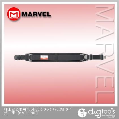 マーベル 柱上安全帯用ベルト ワンタッチバックルタイプ MAT-170B 永遠の定番 NEW売り切れる前に☆ 黒